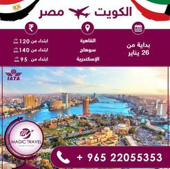 مصر * شهر 1 / 2021 - ابتداء من 95 دينار