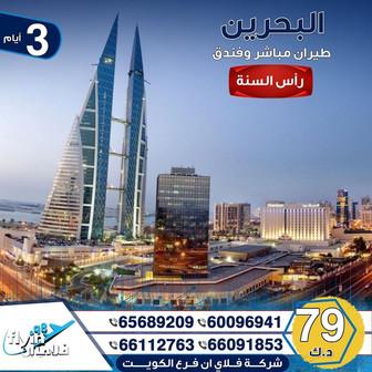 البحرين * شهر 12 / 2020 - 3 أيام - 79 دينار