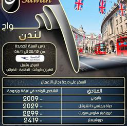 لندن (درجة رجال الاعمال) * شهر 12 / 2021 - 8 أيام - ابتداء من 2009 دينار