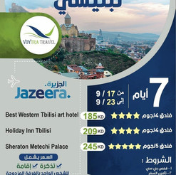 تبليسي * شهر 9 / 2021 - 7 أيام - ابتداء من 185 دينار