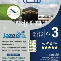 مكة * شهر 8 / 2021 - 3 أيام - ابتداء من 157 دينار