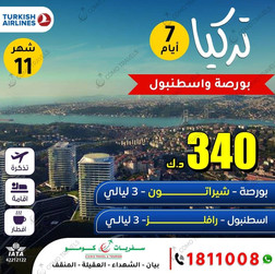 تركيا * شهر 11 / 2020 - 7 أيام - 340 دينار