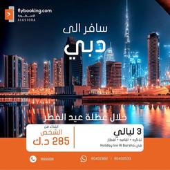 دبي * شهر 5 / 2021 - 4 أيام - ابتداء من 285 دينار