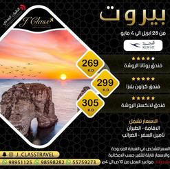 بيروت * شهر 4 / 2021 - 7 أيام - ابتداء من 269 دينار