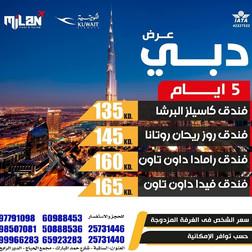 دبي * شهر 8 / 2020 - 5 أيام - ابتداء من 135 دينار