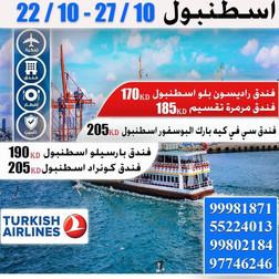 اسطنبول * شهر 10 / 2020 - 6 أيام - ابتداء من 170 دينار