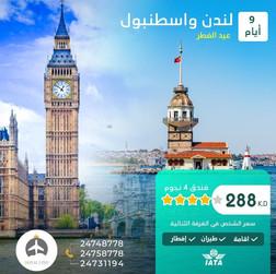 لندن واسطنبول *  شهر 5 / 2020 -  9 أيام - 288 دينار