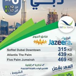 دبي * شهر 8 / 2021 - 6 أيام - ابتداء من 315 دينار