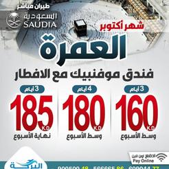 العمرة * شهر 10 / 2021 - ابتداء من 160 دينار