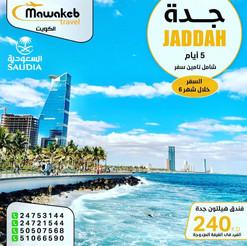 جدة * شهر 6 / 2021 - 5 أيام - 240 دينار