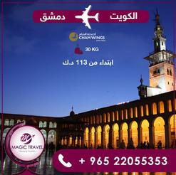 دمشق * شهر 7 / 2021 - ابتداء من 113 دينار