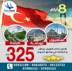 تركيا * شهر 7 / 2021 - 8 أيام - 325 دينار