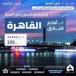 القاهرة * شهر 12 / 2020 - 7 أيام - 233 دينار