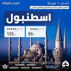 اسطنبول * شهر 12 / 2020 - 7 أيام - ابتداء من 93 دينار