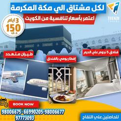 مكة المكرمة * شهر 9 / 2021 - 3 أيام - 150 دينار