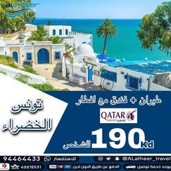 تونس الخضراء * شهر 1 / 2021 - 190 دينار
