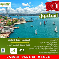 اسطنبول * شهر 7 / 2021 - 6 أيام - 425 دينار