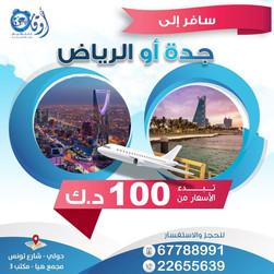 جدة او الرياض * شهر 11 / 2020 - 100 دينار