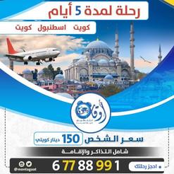 اسطنبول * شهر 11 / 2020 - 5 أيام - ابتداء من 150 دينار