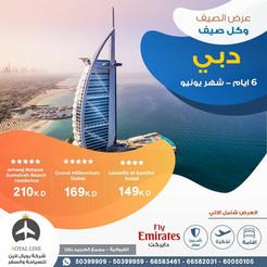دبي * شهر 6 / 2021 - 6 أيام - ابتداء من 149 دينار
