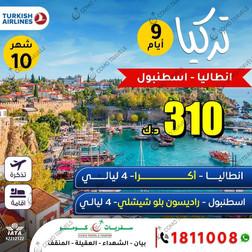 تركيا * شهر 10 / 2020 - 9 أيام - 310 دينار