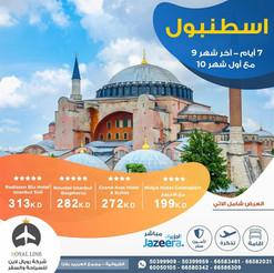 اسطنبول * شهر 9 / 2021 - 7 أيام - ابتداء من 199 دينار