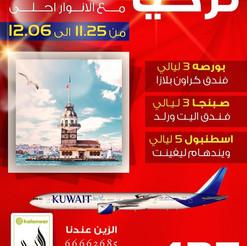 تركيا * شهر 11 / 2021 - 12 يوم - 425 دينار