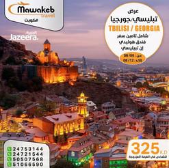 تبليسي / جورجيا * شهر 8 / 2021 - 8 أيام - 325 دينار
