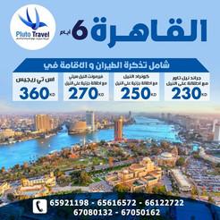 القاهرة * شهر 2 / 2021 - 6 أيام - ابتداء من 230 دينار