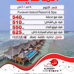 المالديف * شهر 10 / 2020 - 6 أيام - ابتداء من 510 دينار