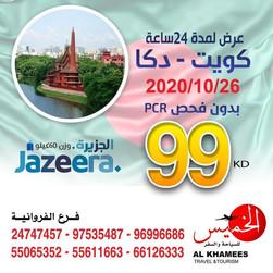 دكا * شهر 10 / 2020 - 99 دينار