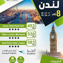 لندن * شهر 10 / 2021 - 8 أيام - ابتداء من 453 دينار