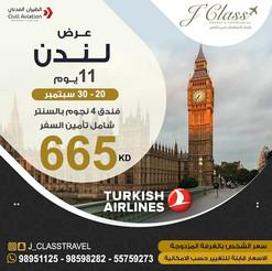 لندن * شهر 9 / 2021 - 11 يوم - 665 دينار