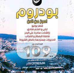 بودروم * شهر 6 / 2021 - ابتداء من 109 دينار