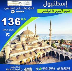 اسطنبول * شهر 10 و 11 / 2021 - 136 دينار