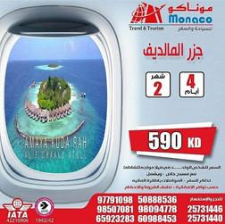 جزر المالديف *  شهر 2 / 2020 -  4 أيام - 590 دينار