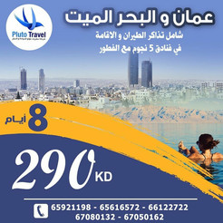 عمان والبحر الميت * شهر 7 / 2021 - 8 أيام - 290 دينار