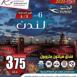 لندن *  شهر 4 / 2020 -  6 أيام - 375 دينار