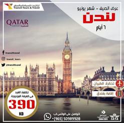 لندن * شهر 6 / 2021 - 6 أيام - 390 دينار