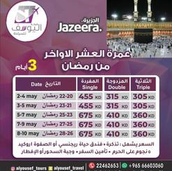العمرة * شهر 5 / 2021 - 3 أيام - ابتداء من 305 دينار