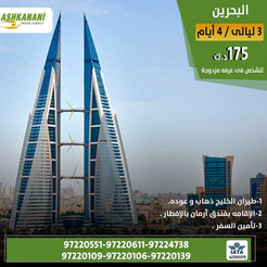 البحرين * شهر 8 / 2021 - 4 أيام - 175 دينار