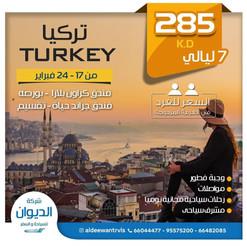 تركيا * شهر 2 / 2021 - 8 أيام - 285 دينار