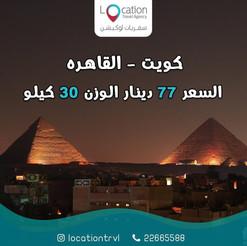 القاهرة * شهر 2 / 2021 - 77 دينار