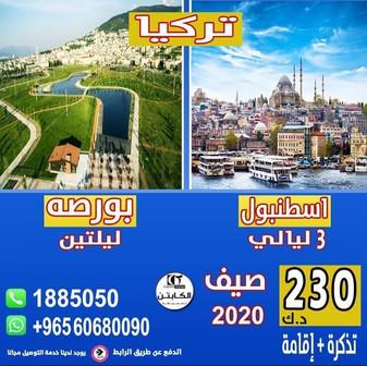 اسطنبول - بورصة * صيف / 2020 - 6 أيام - 230 دينار