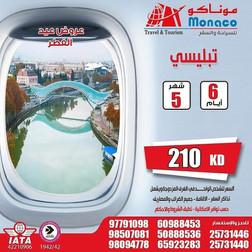 تبليسي *  شهر 5 / 2020 -  6 أيام - 210 دينار