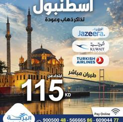 تركيا * شهر 10 / 2021 - ابتداء من 115 دينار