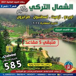 الشمال التركي * شهر 7 و 8 / 2021 - 15 يوم - 585 دينار