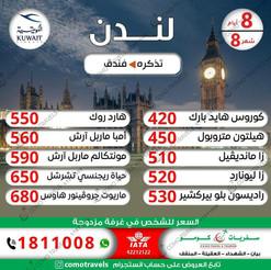 لندن * شهر 8 / 2021 - 8 أيام - ابتداء من 420 دينار