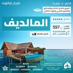 المالديف * شهر 1 / 2021 - 3 أيام - 597 دينار
