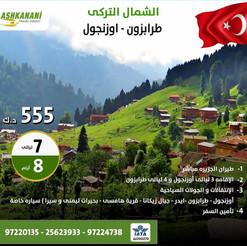 الشمال التركي * شهر 8 / 2021 - 8 أيام - 555 دينار